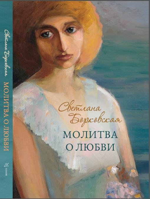 «Молитва о любви» Светлана Борковская