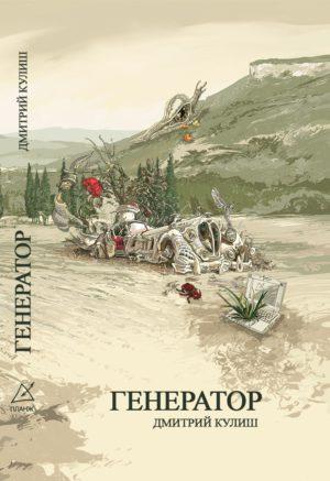 201227 ГЕНЕРАТОР