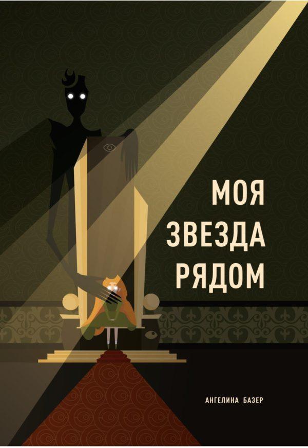 201227 МОЯ ЗВЕЗДА РЯДОМ