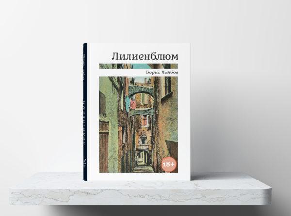 Б. Лейбов Лилиенблюм 2 книги